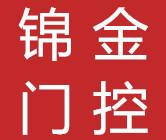 河北锦金门控科技有限公司